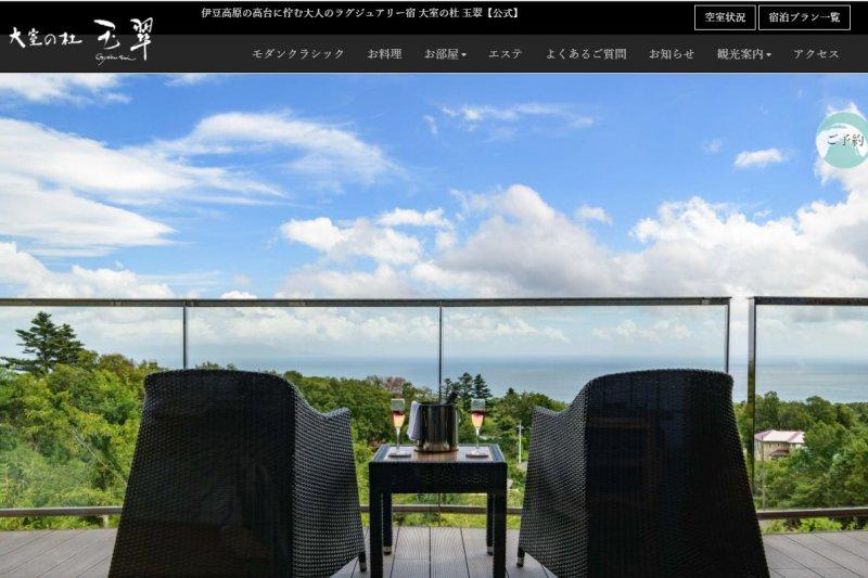伊豆高原 大室の杜 玉翠