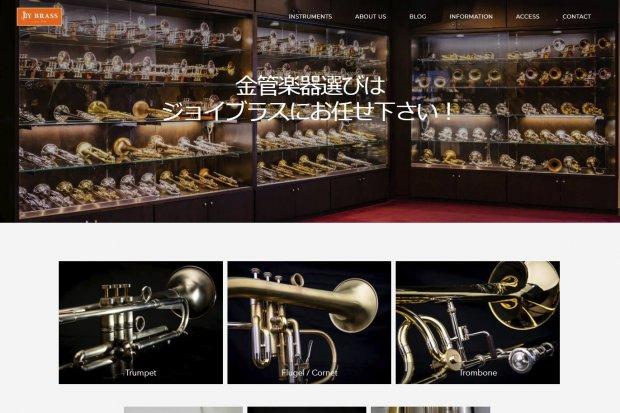 金管楽器専門店 蒲田 ジョイブラス