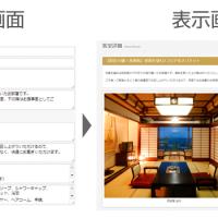 楽々ホームページ運用のためのオープンソースCMS活用術
